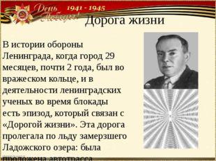 Дорога жизни В истории обороны Ленинграда, когда город 29 месяцев, почти 2 г