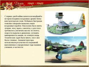 С первых дней войны начался величайший в истории поединок воздушных армий, би