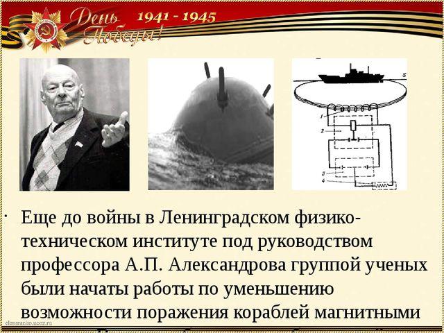 Еще до войны в Ленинградском физико-техническом институте под руководством пр...
