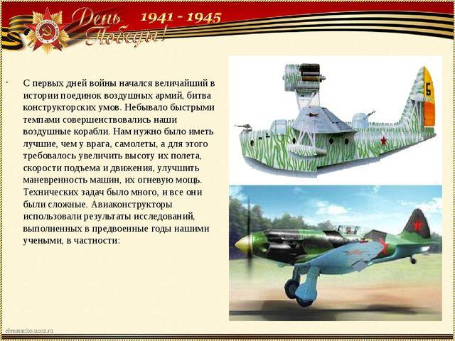С первых дней войны начался величайший в истории поединок воздушных армий, би...
