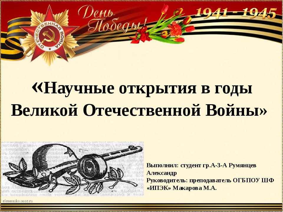 «Научные открытия в годы Великой Отечественной Войны» Выполнил: студент гр.А-...