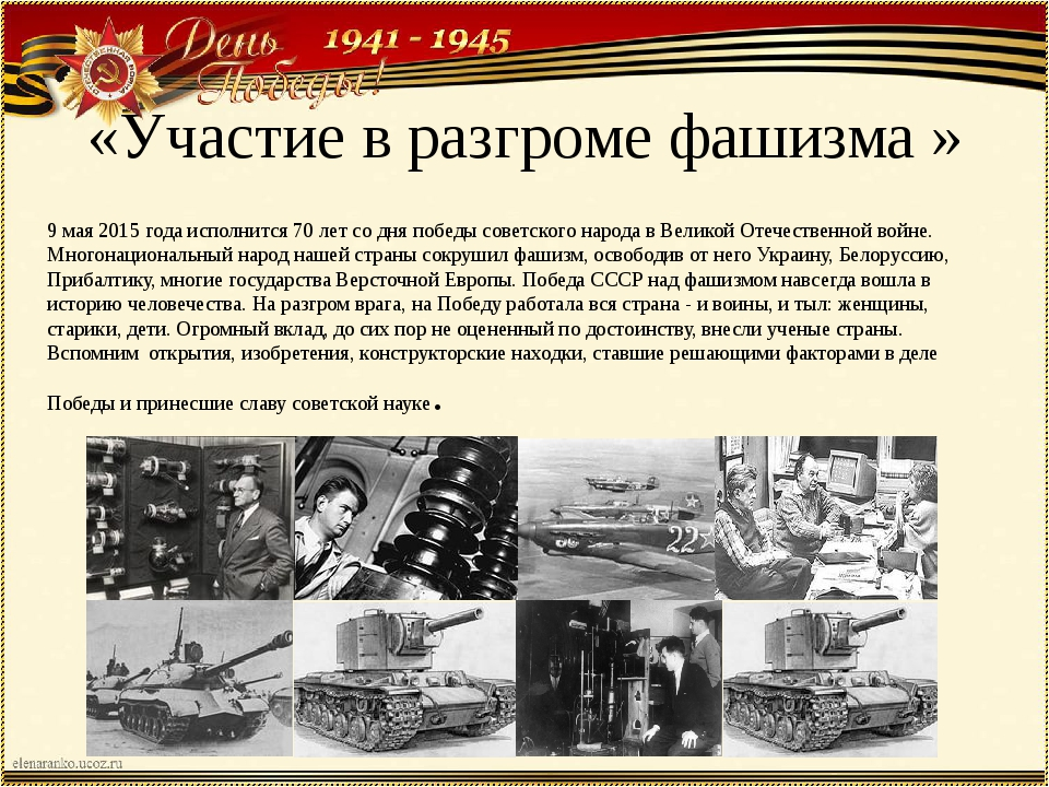 «Участие в разгроме фашизма » 9 мая 2015 года исполнится 70 лет со дня победы...