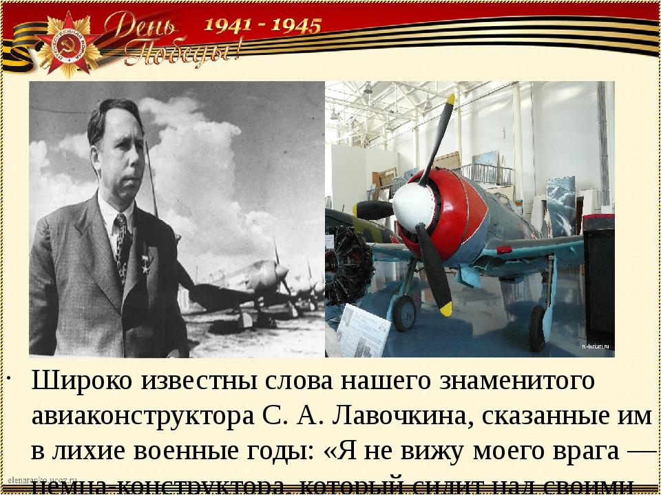 Широко известны слова нашего знаменитого авиаконструктора С. А. Лавочкина, ск...