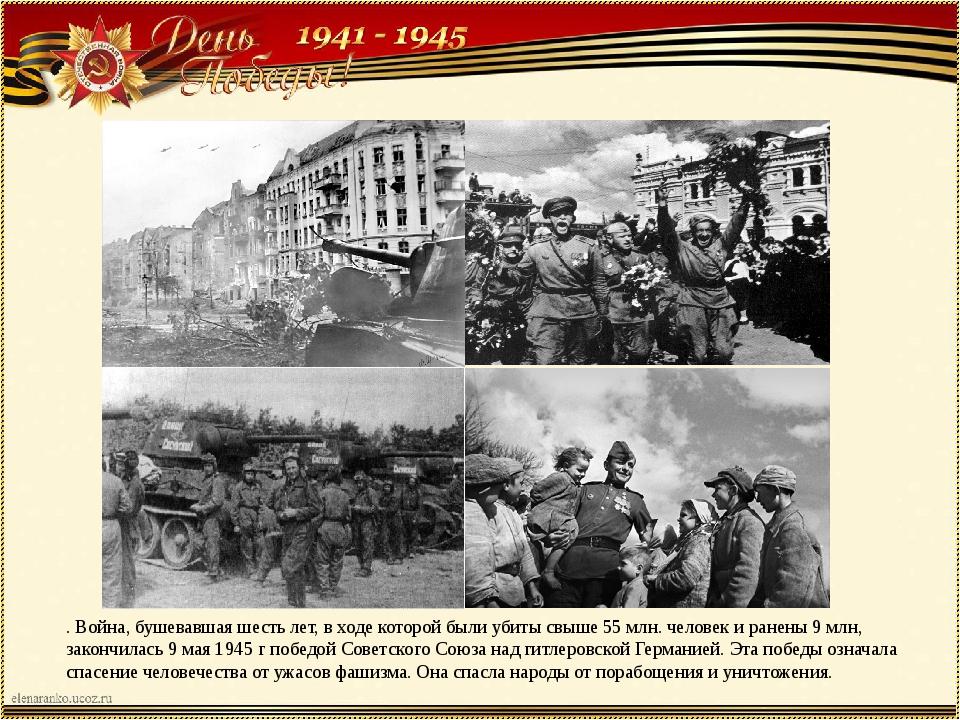 . Война, бушевавшая шесть лет, в ходе которой были убиты свыше 55 млн. челове...