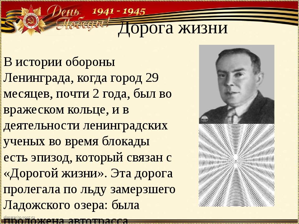 Дорога жизни В истории обороны Ленинграда, когда город 29 месяцев, почти 2 г...