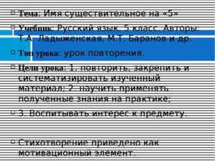 Тема: Имя существительное на «5» Учебник: Русский язык, 5 класс. Авторы: Т.А.