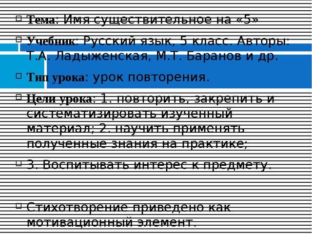 Тема: Имя существительное на «5» Учебник: Русский язык, 5 класс. Авторы: Т.А....