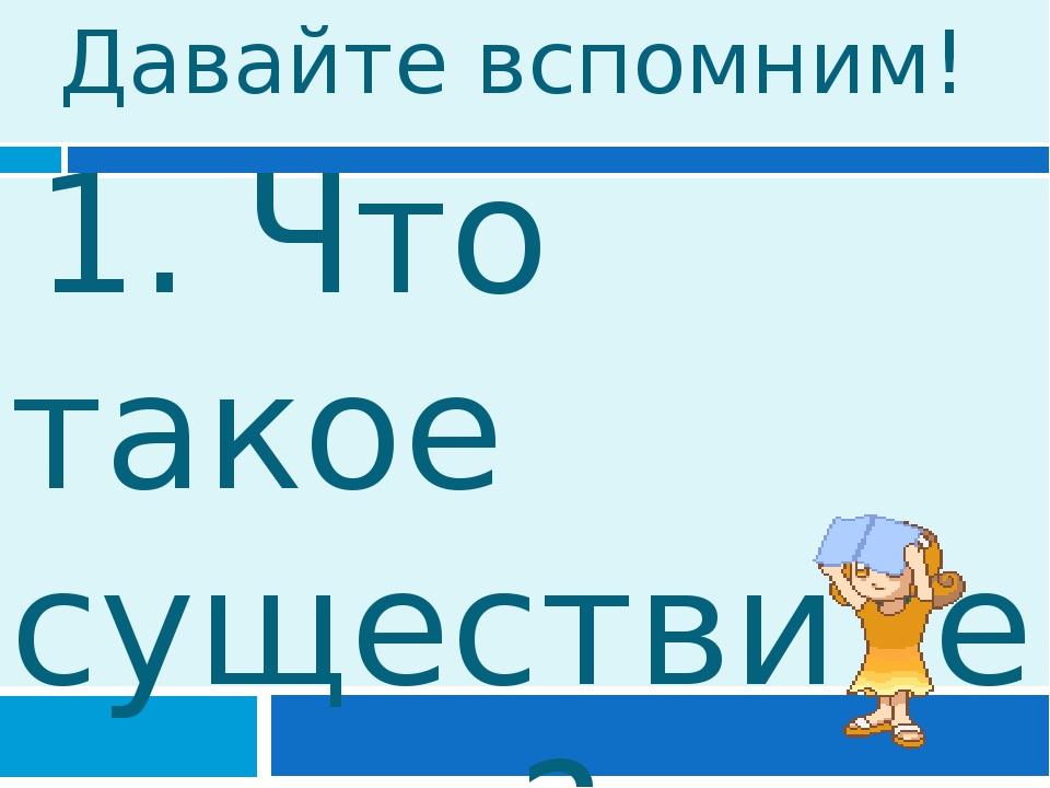 Склонение! Подберите существительные к заданию и Определите склонение: _ _ _...