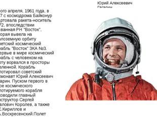 Юрий Алексеевич Гагарин 12-ого апреля, 1961 года, в 6:07 с космодрома Байкону