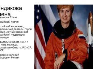 Кондакова Елена Кондакова Елена Российский лётчик Российский космонавт, полит