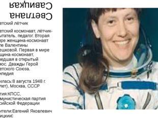 Светлана Савицкая Советский лётчик Советский космонавт, лётчик-испытатель, пе