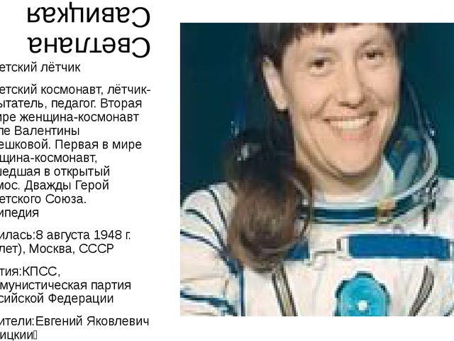 Светлана Савицкая Советский лётчик Советский космонавт, лётчик-испытатель, пе...