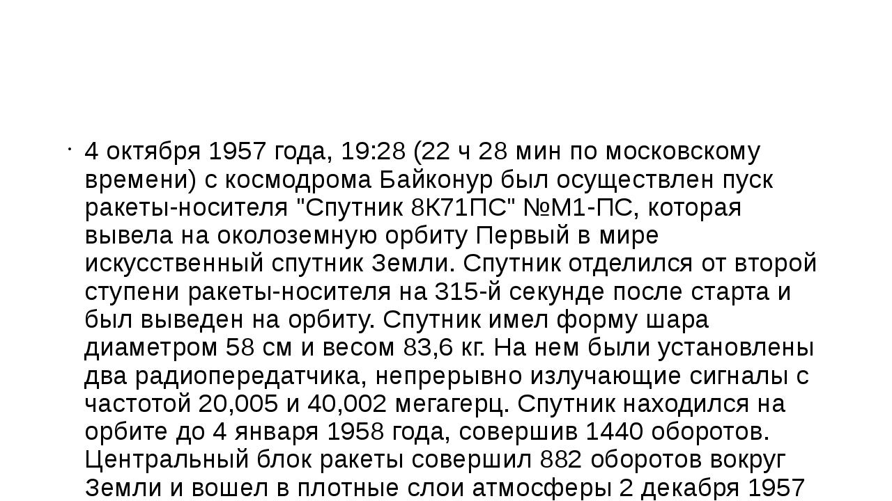 4 октября 1957 года, 19:28 (22 ч 28 мин по московскому времени) с космодрома...