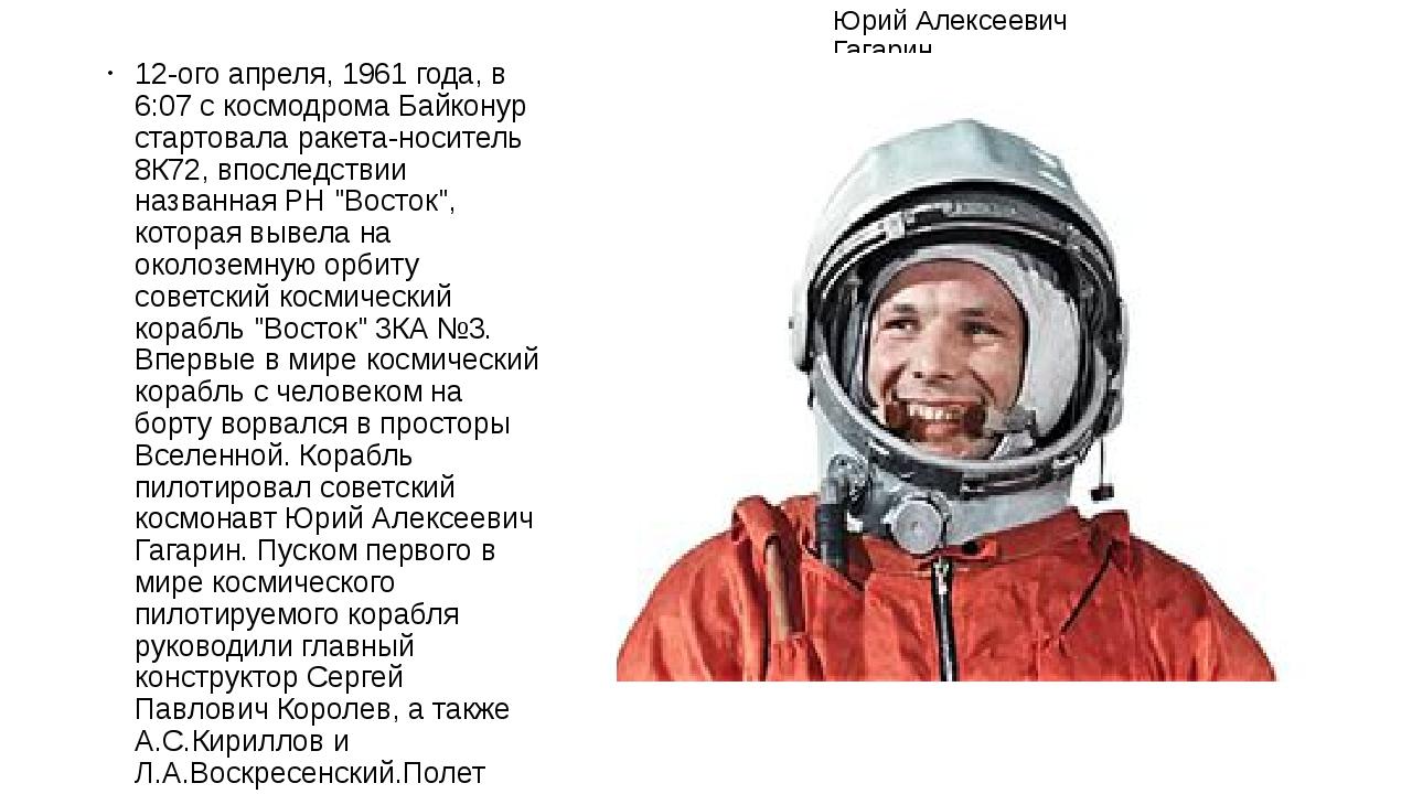 Юрий Алексеевич Гагарин 12-ого апреля, 1961 года, в 6:07 с космодрома Байкону...