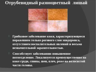 Отрубевидный разноцветный лишай Грибковое заболевание кожи, характеризующееся