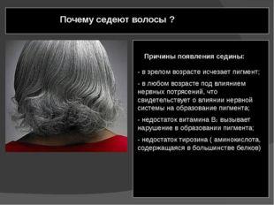 Почему седеют волосы ? - в зрелом возрасте исчезает пигмент; - в любом возра