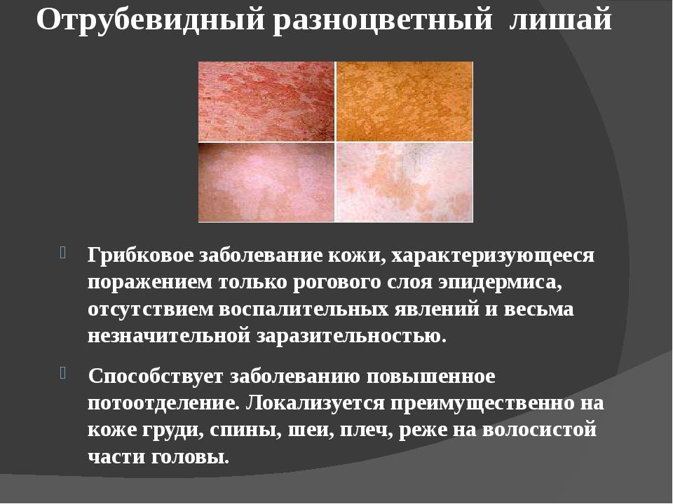 Отрубевидный разноцветный лишай Грибковое заболевание кожи, характеризующееся...