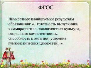 ФГОС Личностные планируемые результаты образования: «...готовность выпускника