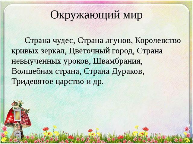 Окружающий мир Страна чудес, Страна лгунов, Королевство кривых зеркал, Цветоч...