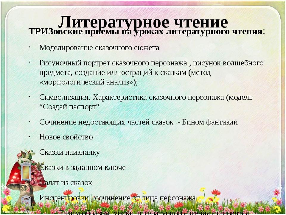 Литературное чтение ТРИЗовские приемы на уроках литературного чтения: Моделир...