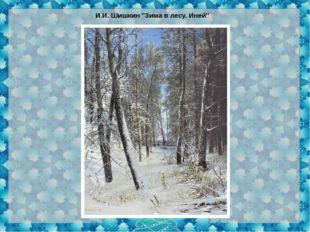 """И.И. Шишкин """"Зима в лесу. Иней"""""""