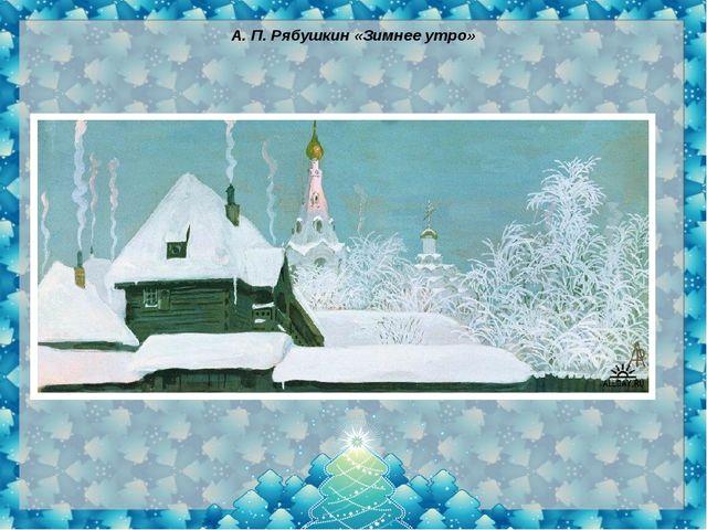А. П. Рябушкин «Зимнее утро»