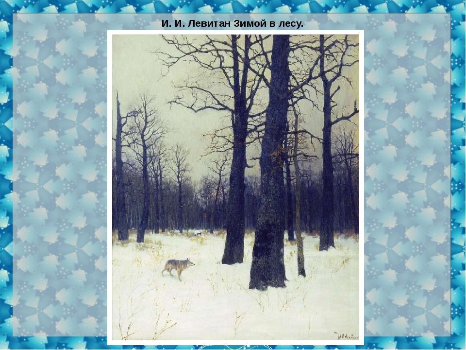 И. И.Левитан Зимойв лесу.