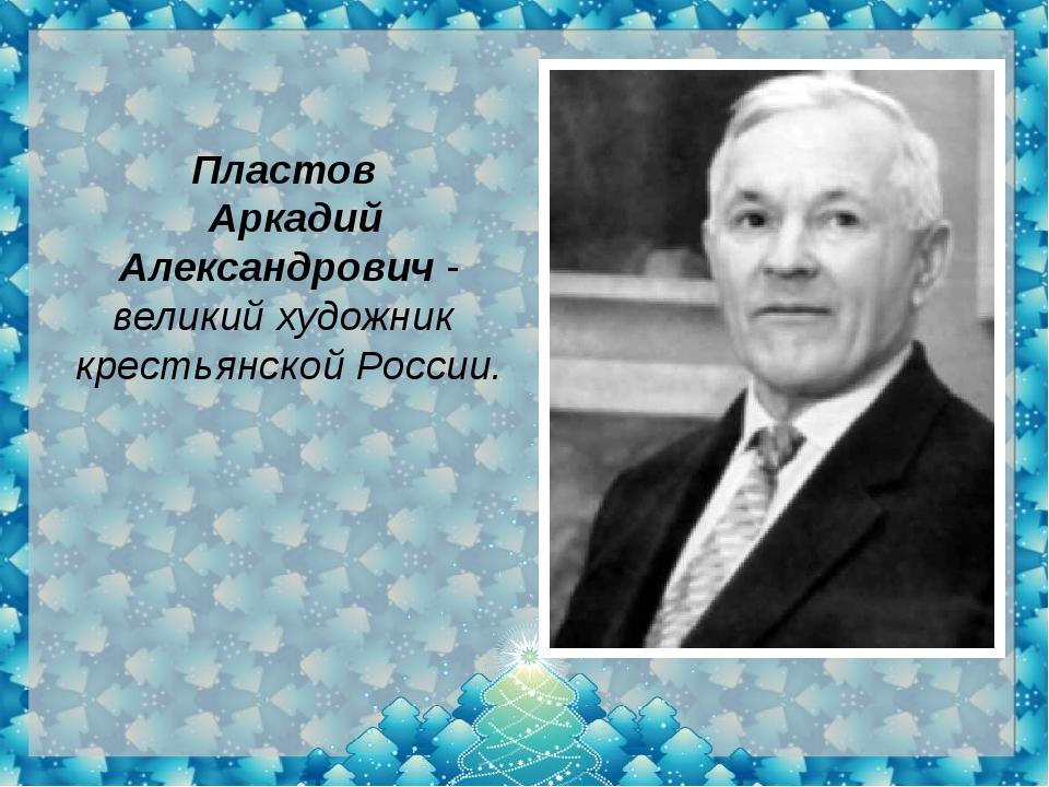 Пластов Аркадий Александрович- великийхудожник крестьянской России.