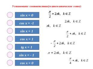 Установите соответствие(математическое лото): sin x = 0 sin x = - 1 sin x = 1