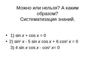 Можно или нельзя? А каким образом? Систематизация знаний. 1) sin x + cos x =