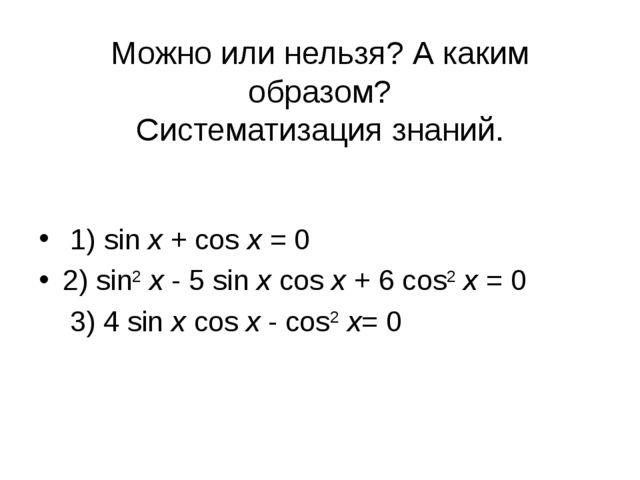 Можно или нельзя? А каким образом? Систематизация знаний. 1) sin x + cos x =...