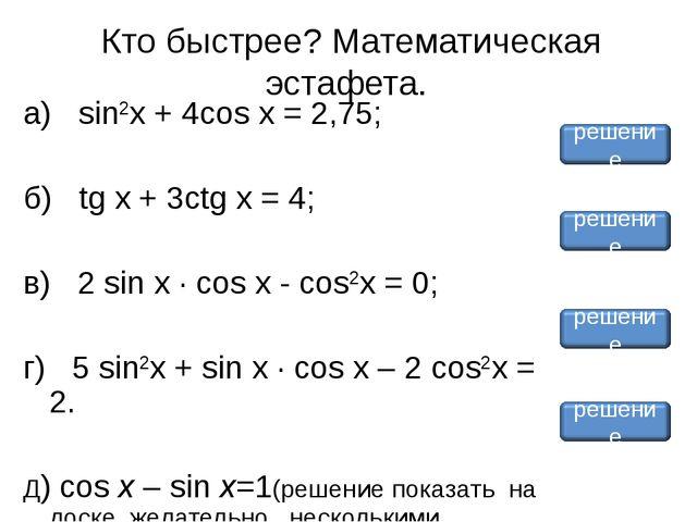 Кто быстрее? Математическая эстафета. а) sin2x + 4cos x = 2,75; б) tg x + 3c...
