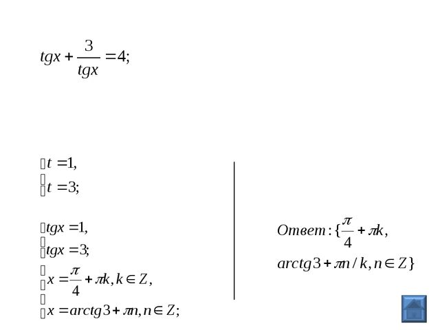 б) tg x + 3ctg x = 4; Пусть tg x = t, тогда t2 – 4t + 3 = 0; По свойству коэф...