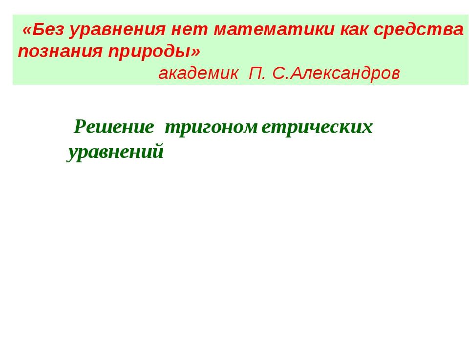 «Без уравнения нет математики как средства познания природы» академик П....