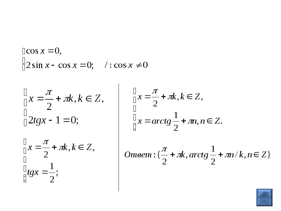 в) 2 sin х · cos х - cos2x = 0; cos х(2sinx – cosx) = 0;