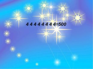 4 4 4 4 4 4 4 4=500