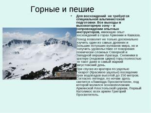 Горные и пешие Для восхожденийне требуется специальной альпинистской подгот