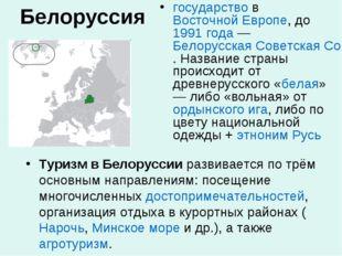 Белоруссия государство в Восточной Европе, до 1991 года — Белорусская Советск