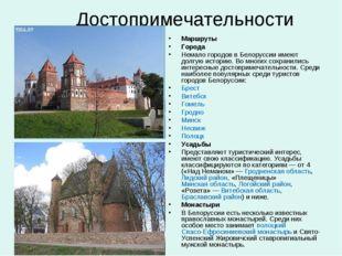 Достопримечательности Маршруты Города Немало городов в Белоруссии имеют долгу