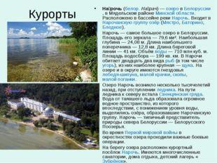 Курорты На́рочь (белор. На́рач)— озеро в Белоруссии, в Мядельском районе Мин