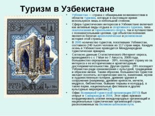 Туризм в Узбекистане Узбекистан— страна с обширными возможностями в области