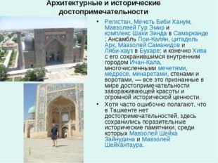 Архитектурные и исторические достопримечательности Регистан, Мечеть Биби Хану