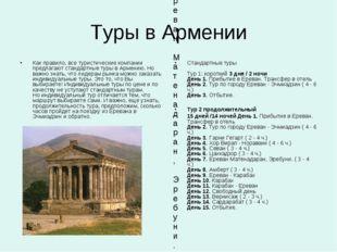 Туры в Армении Как правило, все туристические компании предлагают стандартные