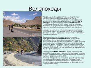 Велопоходы Программа комбинированного велосипедного тура доступна как начинаю