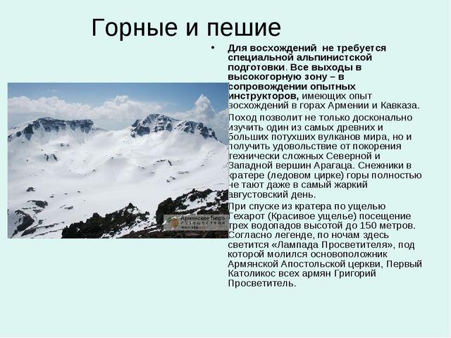 Горные и пешие Для восхожденийне требуется специальной альпинистской подгот...