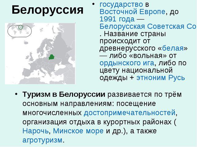 Белоруссия государство в Восточной Европе, до 1991 года — Белорусская Советск...