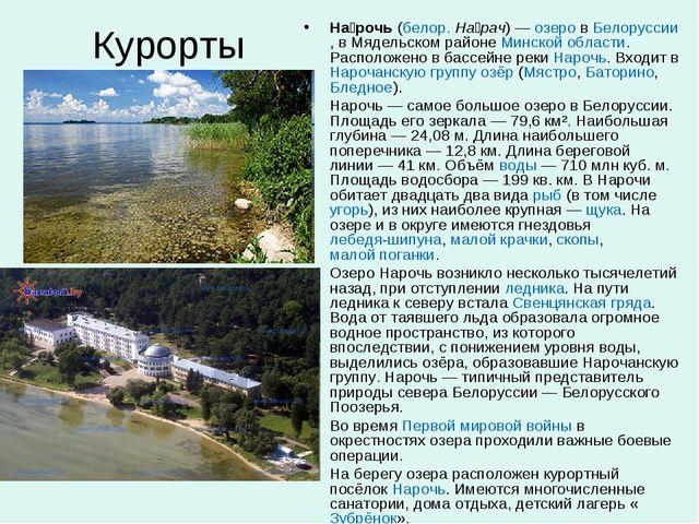Курорты На́рочь (белор. На́рач)— озеро в Белоруссии, в Мядельском районе Мин...