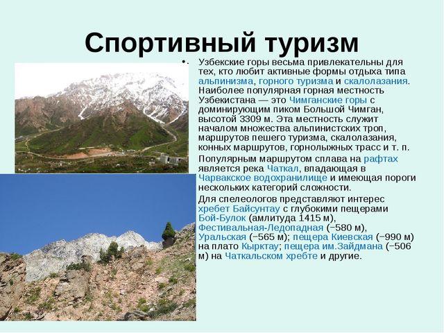 Спортивный туризм Узбекские горы весьма привлекательны для тех, кто любит акт...
