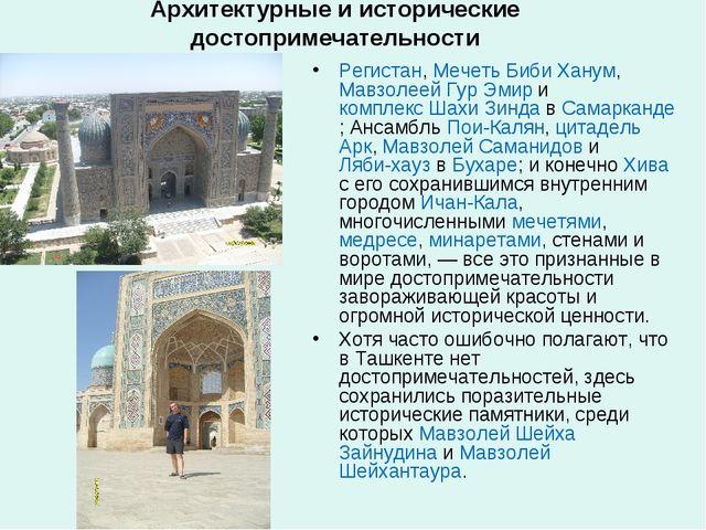 Архитектурные и исторические достопримечательности Регистан, Мечеть Биби Хану...