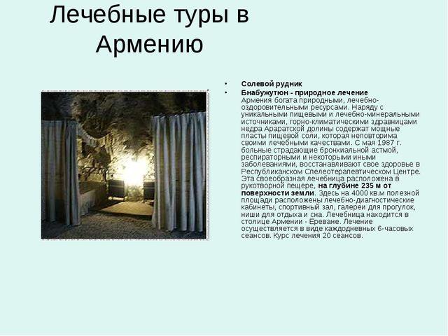 Лечебные туры в Армению Солевой рудник Бнабужутюн - природное лечение Армения...